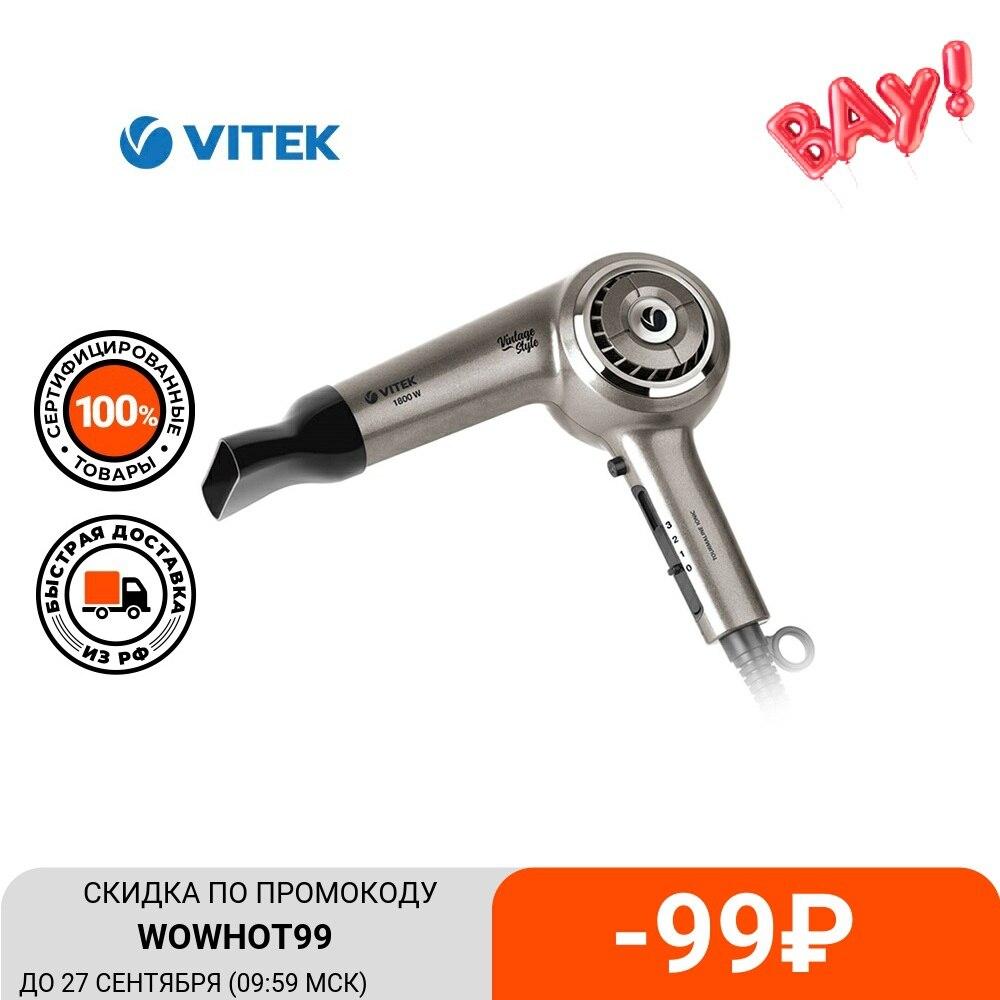 Фен VITEK VT-8230