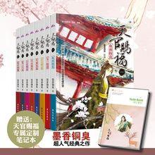 8 teile/satz von Tian Guan Ci Fu Bücher Chinesischen Fantasie Roman Sammlung Alte Fantasy Roman An Senden Exklusive Intime Notebook