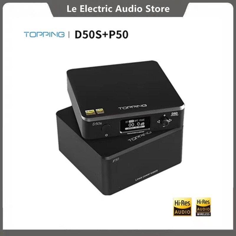 تتصدر D50s بلوتوث DAC + تتصدر P50 إمدادات الطاقة الخطية