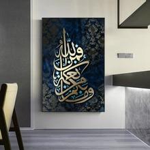 Toile dart mural avec calligraphie arabe dorée, peintures islamiques, affiches de décoration