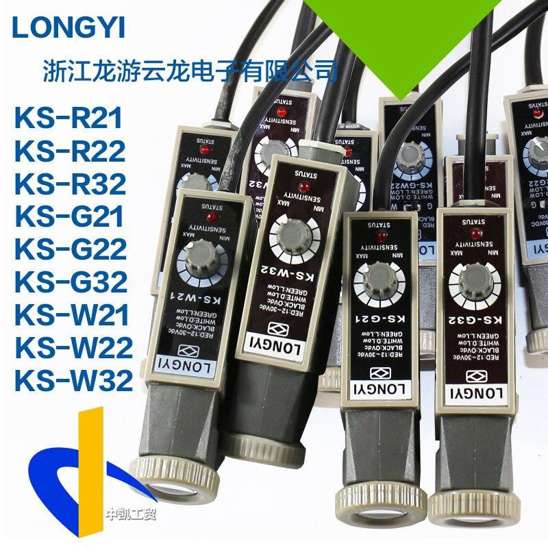 التبديل الملونة شعار الاستشعار KS-G32 W32 G21 W21 تصحيح تتبع كهروضوئي العين ماكينة صناعة الأكياس
