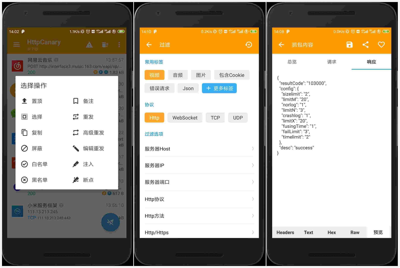手机抓包工具【3.3.5】解锁高级版