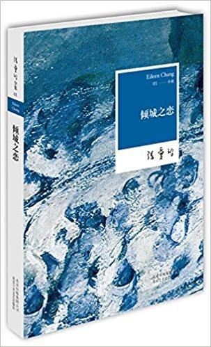 Zhang ailing's love paperback QingChengZhiLian