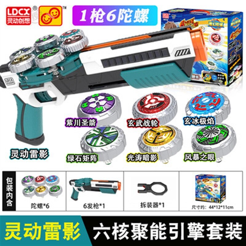 Magnetic gyro 4 toy energy gathering Engine 5 generation fantasy light-emitting left wheel three-core six-shot gun launch set
