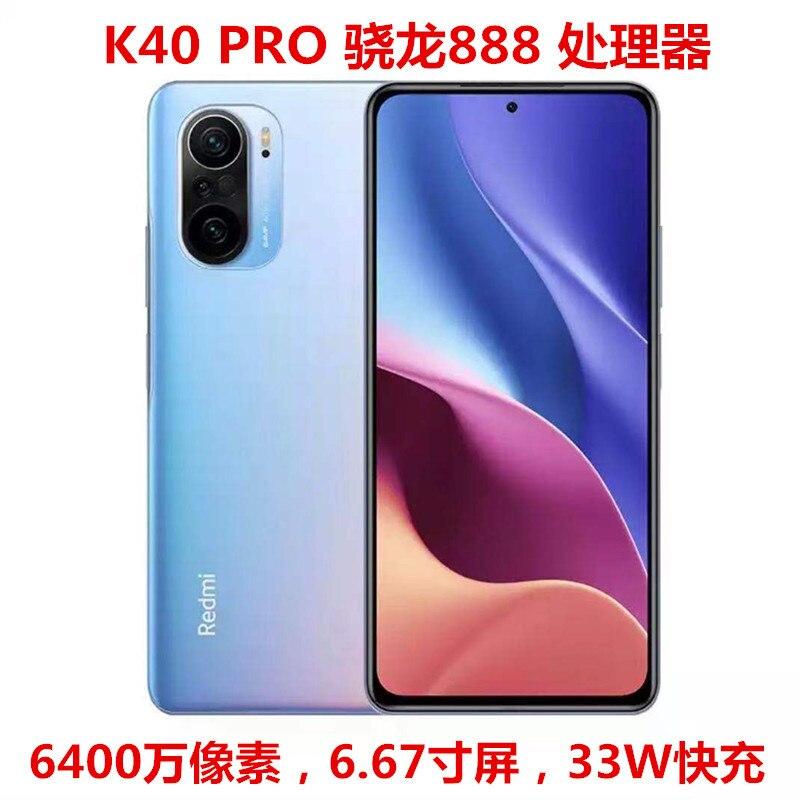 mobile phone Redmi K40 40PRO flagship Snapdragon 120Hz high-brush straight screen 64MP triple camera Xiaomi mobile phone