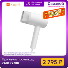 Hair dryer Xiaomi Redmi ionic hair dryer cmj01lx3 [shipping from 2 days official warranty certificate EAC Messenger]