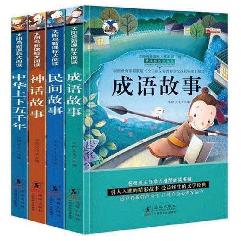 2015 china art auction records chinese paintings chinese edition book collectable 4 Books China History idiom Children scientific knowledge Story Chinese Picture Book Libros Livros Manga Livres Libro Livro Art