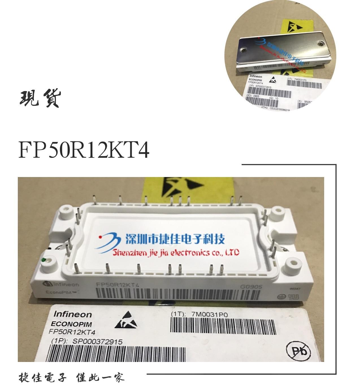 FP35R12KT4 FP50R12KT4 FP25R12KT4 FS35R12KT3 FP50R12KE3 FP40R