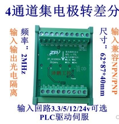 جهاز جمع المؤازر إلى محرك PLC أحادي الأطراف إلى تفاضلي, 2c إلى DIS HTL إلى TTL من 24 إلى 5v