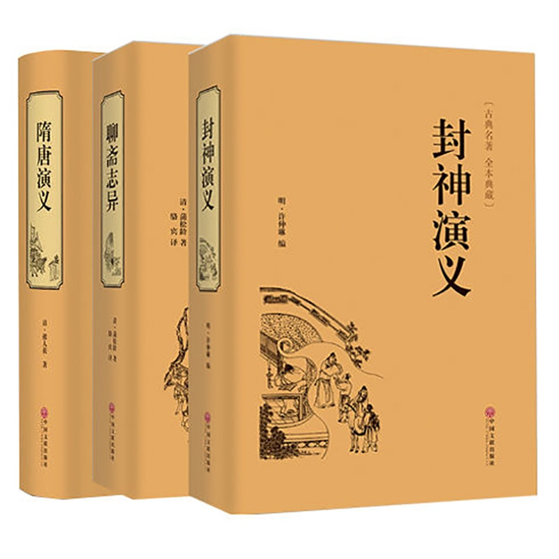 Liao Zhai Zhiyi the book Hardcover Original Translation Classic Full Version Full Translation books for adult Chinese Simplified