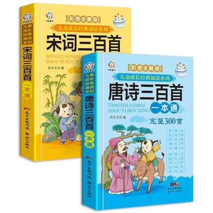 2pcs/set Songs Ci three hundred and Three Hundred Tang Poems Early childhood education books for kids children 0-6 ages pinyin painted for children early reading version of tang poems early education ancient poems and children s stories