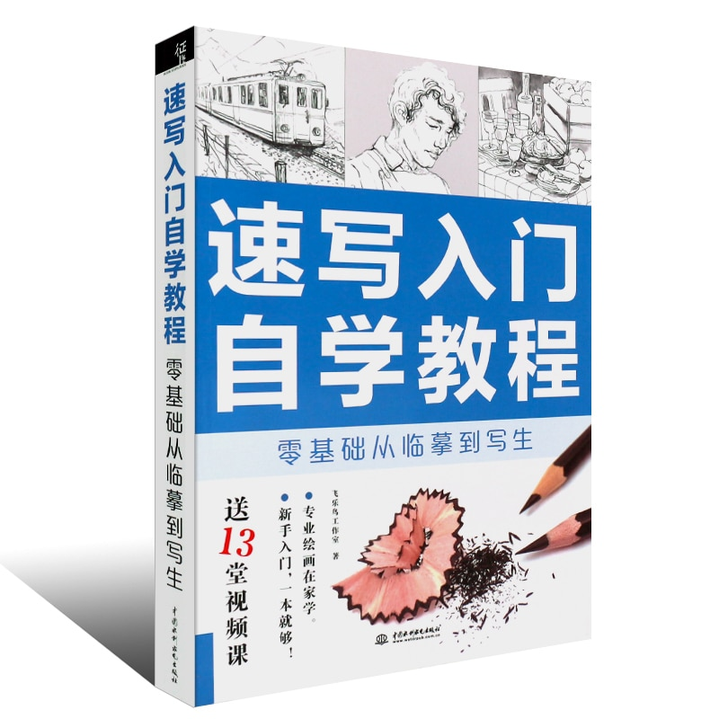 Sketch Self-study Tutorial Book Zero-based From Copying to Sketching Character Landscape Sketch Book Student Coloring book challenges 1 student book