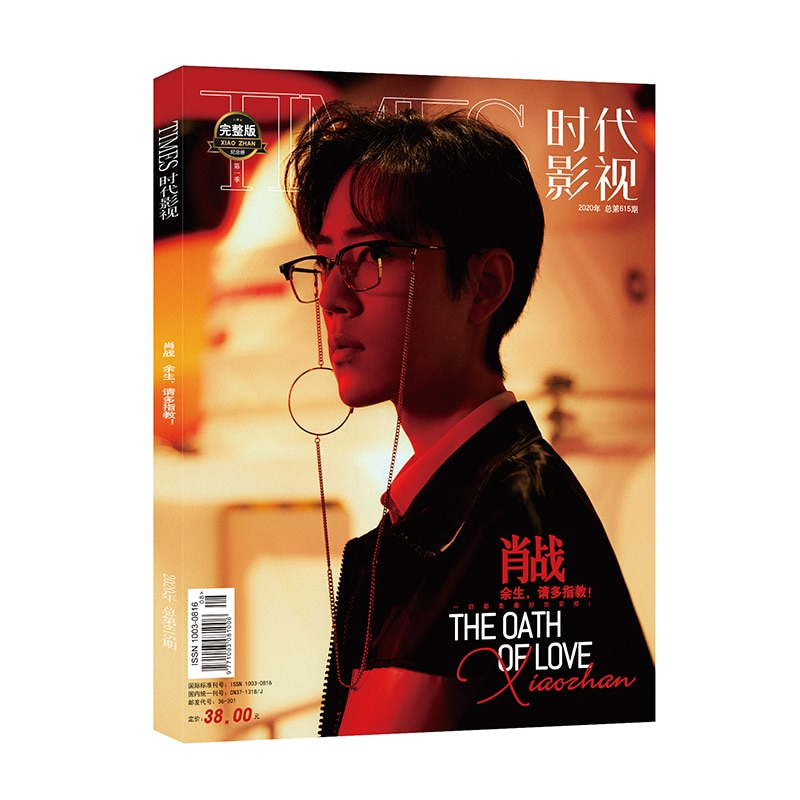 Xiao Zhan Times Film(615 issues in 2020) Magazine Painting Album Book The Untamed Figure Photo Album Poster Bookmark Star Around