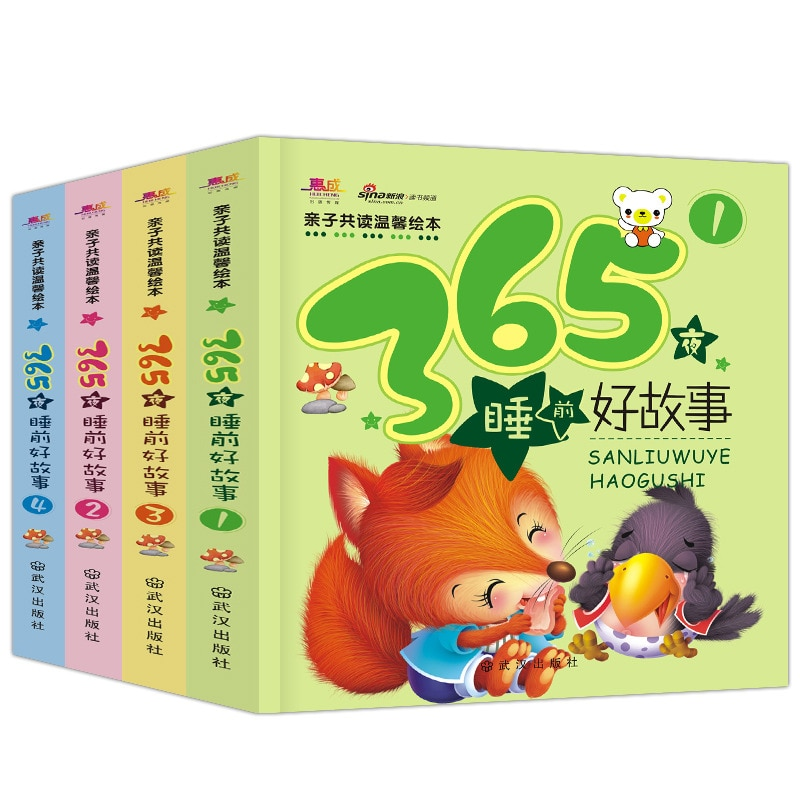 4 Volumes / Chinese Children Bedtime Story Book Color Map Large Phonetic Version 0-6 Years Old Baby Early Education Puzzle Books