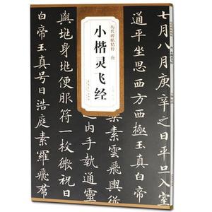 Chinese Brush Calligraphy Book The clock will fly by Ling Shao Jingtang Xiaokai Regular Script Copybook