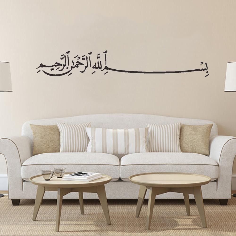 Muslim Arabic Wall Sticker Home Decorations Islam Decals God Allah Quran Mural Art Wallpaper Decoration Vinyl ov548