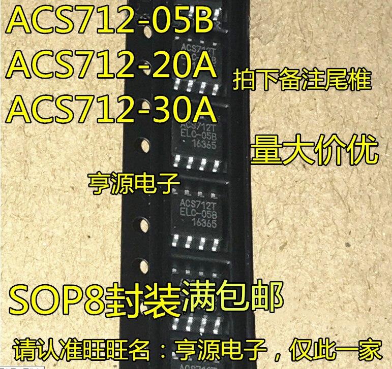 5PCS/LOT ACS712ELCTR-05B-T/ACS712ELCTR-20A-T/ACS712ELCTR-30A