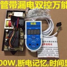 Water storage type electric water heater universal board control board Control board double tube hig