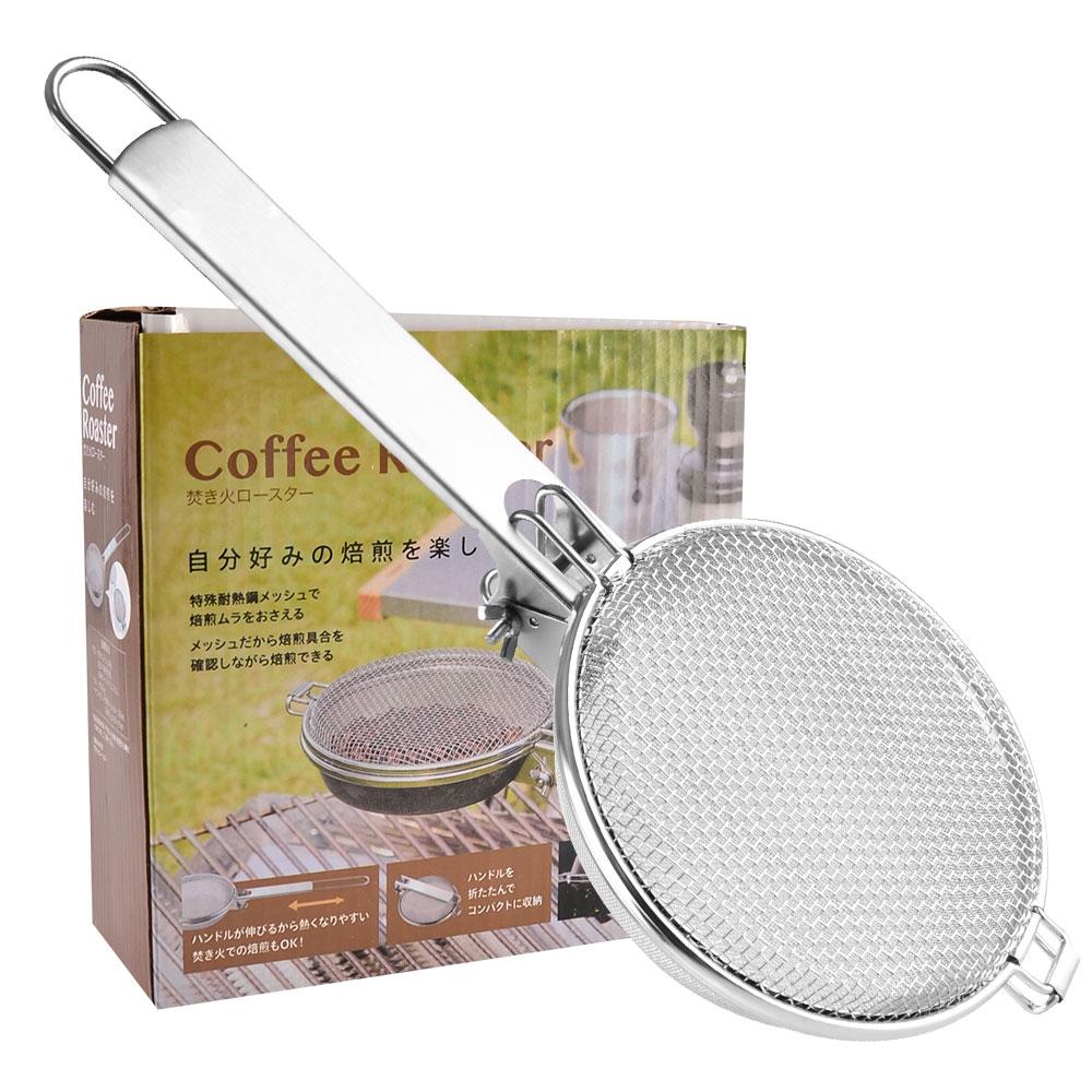 CAFEMASY المنزل استخدام محمصة قهوة أداة مفيد القهوة تحميص شبكة عموم تصميم فريد يده طوي حبوب البن المحمصة