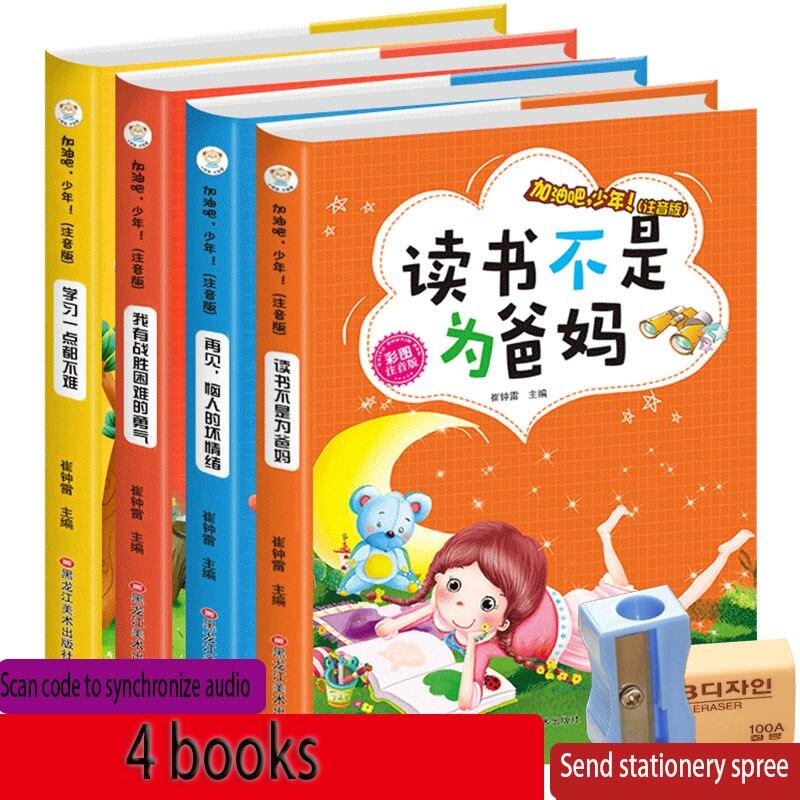 Чтение родителей полным набором 4 цвета картинки звуковая версия ученики начальной школы внеклассные письмом пиньинь книги для детей