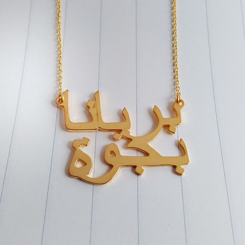 Collares árabes personalizados para mujeres collar de doble nombre de acero inoxidable oro joyería para mejor amiga regalo de boda