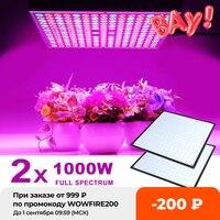 Фитолампа, светодиодная лампа полного спектра для выращивания растений, 1000/225 Вт, 2 шт.