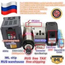 RU livraison gratuite 1.5KW refroidi à leau CNC broche moteur ER16 + 1.5kw Interver VFD 220V + ER16 pince et 80mm pince et 75W pompe à eau et tuyaux