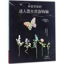 Chinese Handmade Diy Knitting Pattern Book Crochet Pretty Flower Accessory Craft Knitting Textbook