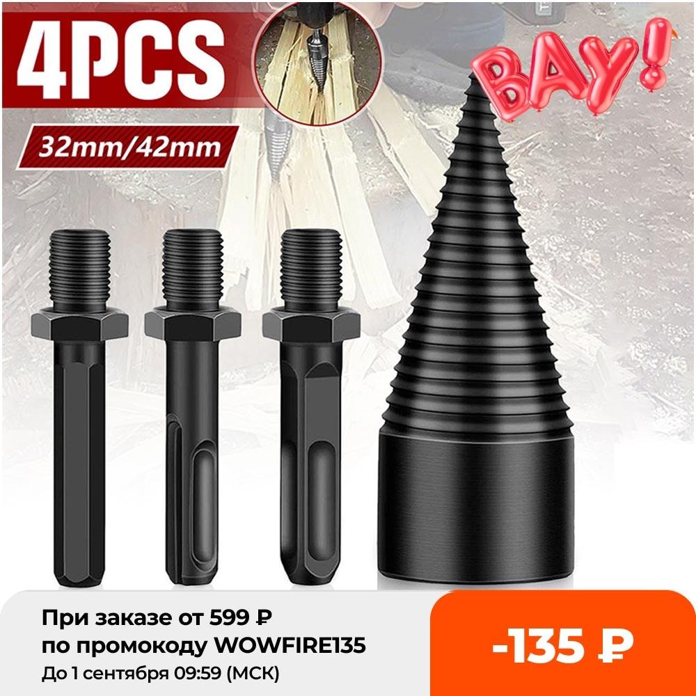4Pcs 42mm Firewood Splitter Drill Bit Round/Hex/Triangle Shank Wood Cone Reamer Punch Driver Step Drill Bit Woodworking Tool