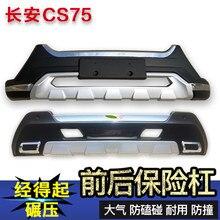 Pare-chocs avant et arrière en plastique ABS Chrome   Protection antidérapante pour moulage 2 pièces pour changan CS75 2014-2017 (avant et arrière) de haute qualité