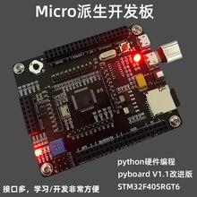 Micro-carte de développement dérivée PYBOARD V1.1 STM32F405RGT6 PYTHON type Microbit