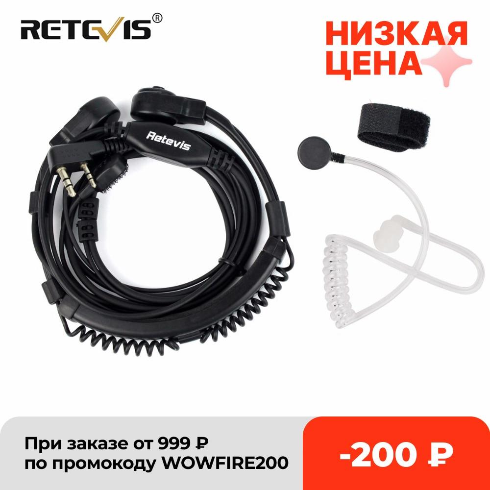 Retevis 2 Pin Throat Mic Walkie-talkie Headset Acoustic Tube Finger PTT Earpiece For Kenwood Baofeng UV5R UV82 888S  RT22 RB618