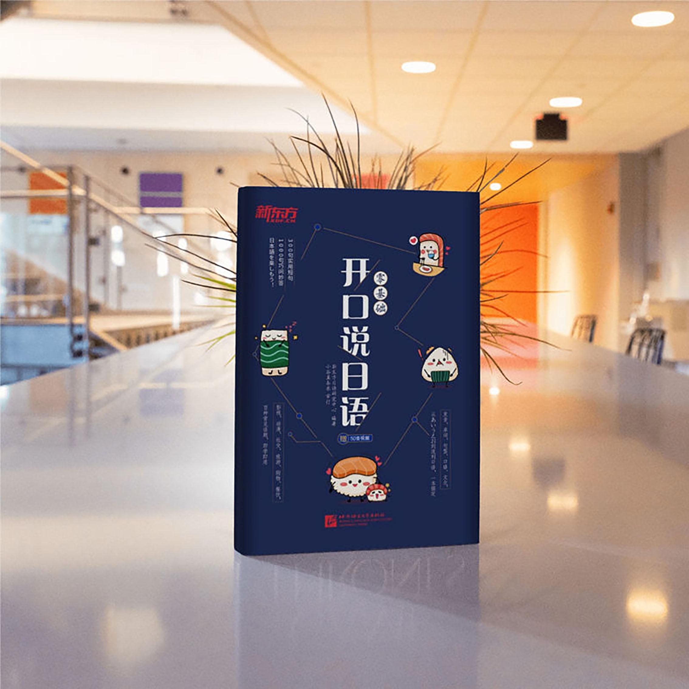 Книги японские вводные курсы стандартные китайско-японские обменные японские самостоятельное обучение новый словарь тетрадь первичное ве...