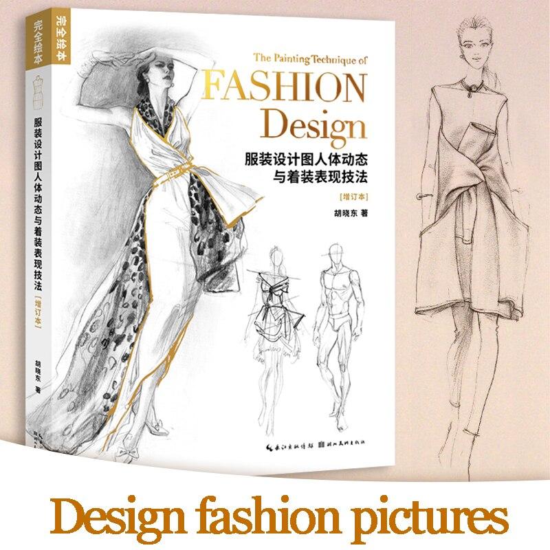 Полный Рисунок, модная дизайнерская книга для дизайна одежды, рисунок, динамика человеческого тела и техника выражения платья, книга для уп...