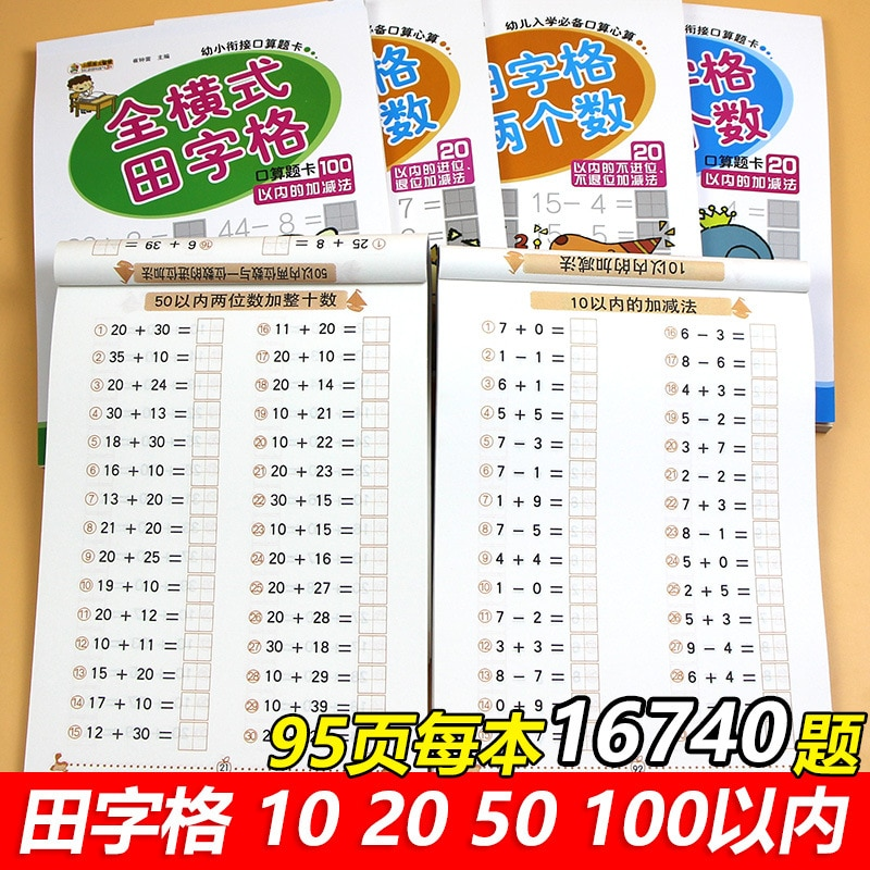 Фото - Mathematical Speaking Full-horizontal Tianzi Grid Version 10/20/50/100 Addition and Subtraction Speaking Card practice character григорий герасимов oral russian today speaking practice course