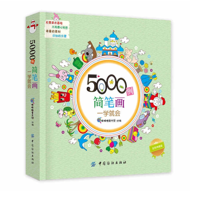 Stick Drawing 5000 Samples: Drawing Book for Adults Artbook Children Book Drawing From Zero Sketch Handbook Drawing Book Learn