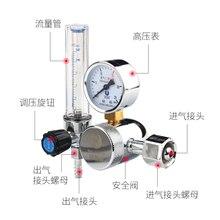 Energy-saving Gas-saving Argon Watch with Flow Tube Pressure Reducer AR Pressure Reducing Valve Flowmeter Pressure Gauge