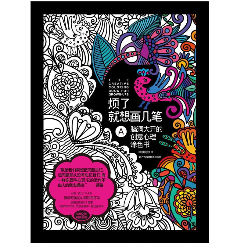 The Creative Coloring Book For Adults Gown Ups Relieve Stress Picture Book Painting Drawing Book Gift Relax Teens Coloring Books