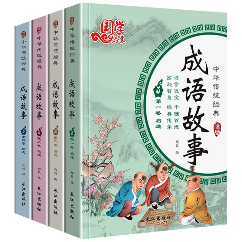 4 шт, китайские идиомы истории ученики начальной школы чтения книги для детей вдохновляющие истории для начинающих с письмом пиньинь