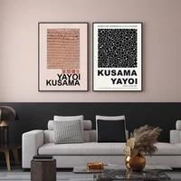 Affiches dart deco et murs imprimes des oeuvres dart de Yayoi Kusama  peintures utilisees dans les toiles de boutiques dart et de musees a domicile