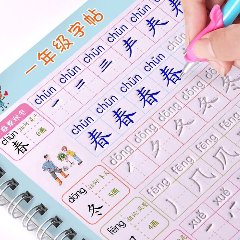 Reusable Children 3D Copybook For Calligraphy pinyin lettered Learning chinese Book Practice Book For kids Toys Buch enlarge