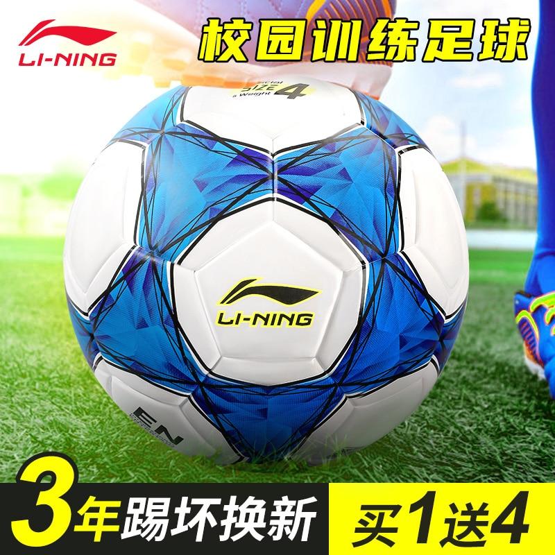 Li Ning Football Children Elementary School Students No. 4 No. 5 Professional Football