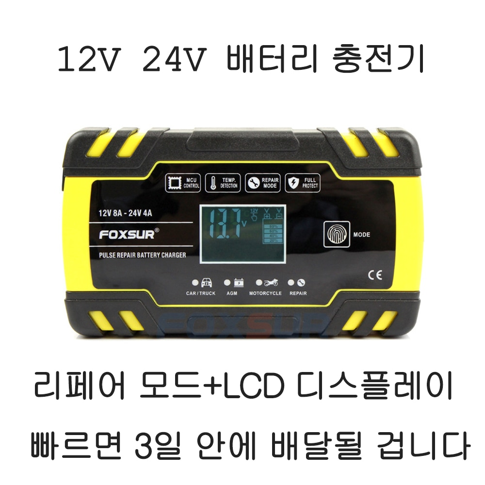 Foxsur 24V 4A 12V 8A Full Automatic Car Battery Charger Pulse Repair LCD Display Smart Fast Charge A