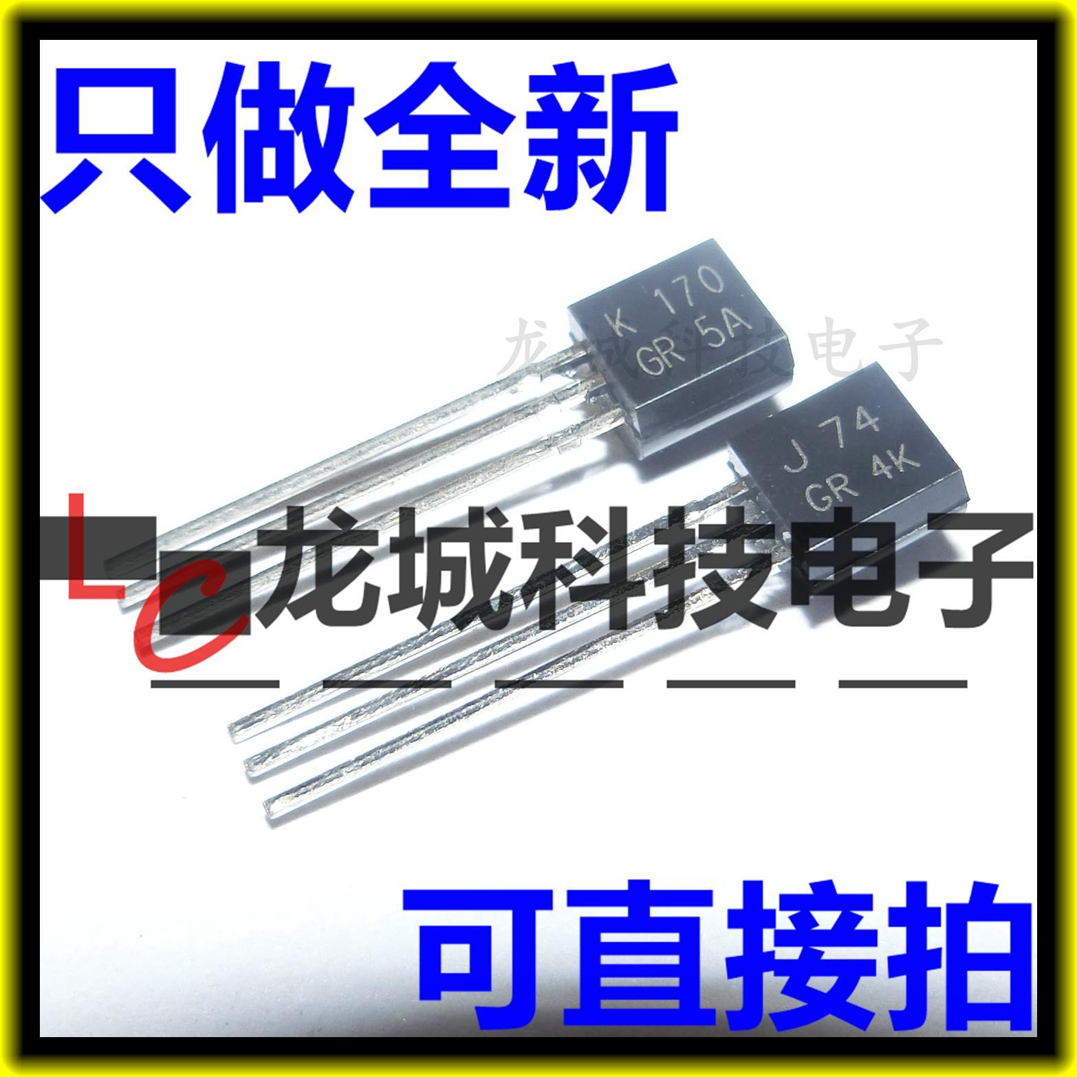 2SK170/2SJ74 K170-GR/J74-GR TO-92