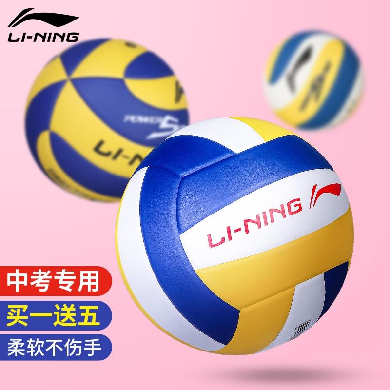 Li Ning Volleyball Senior High School Entrance Examination Students Special Soft Hard No. 5 Children Balloon Volleyball