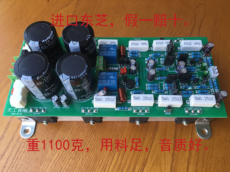 Alta Potencia 2,0 doble canal de alta fidelidad Original importado Toshiba par tubo 1943/5200 Fever grado amplificador de potencia