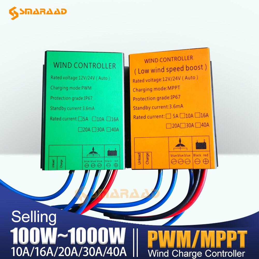 100-1000 واط PWM MPPT الرياح التوربينات جهاز التحكم في الشحن منخفضة الرياح سرعة منظم الجهد تعزيز 12v24v السيارات مباراة 48 فولت نظام مقاوم للماء