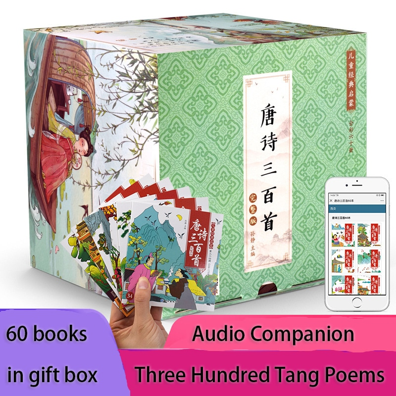 Three hundred Tang Poems 60 volumes children's edition preschool early education extracurricular ancient poems  Picture Book pinyin painted for children early reading version of tang poems early education ancient poems and children s stories