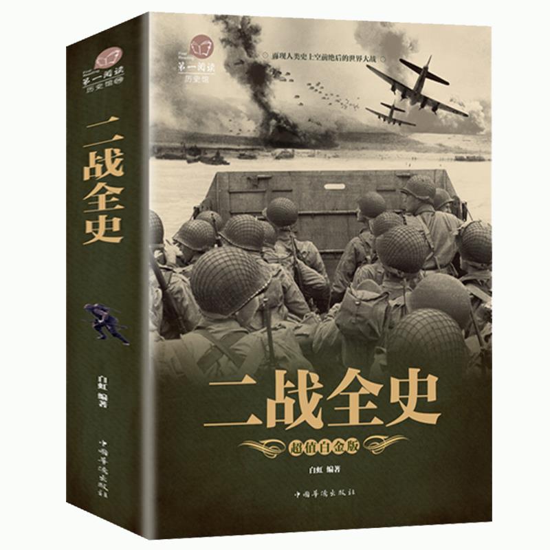 The whole history of World War II Military history picture books War World War II books Anti-Japanese War World War II
