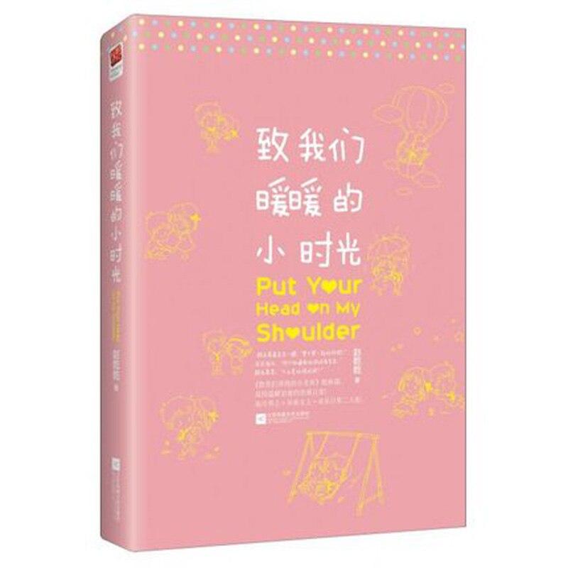 Mettez votre tête sur mon épaule par Zhao qianqian chinois roman de fiction populaire livre
